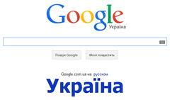 В Google рассказали, кто и как использует Интернет в Украине