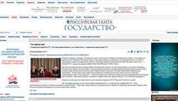 """Российская газета отразила атаку """"Майдановской сотни"""""""