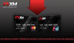 ХМ предложил трейдерам карты MasterCard ХМ, XM Shanghai для вывода  заработка