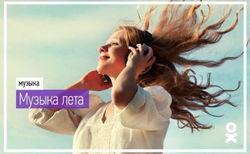 """""""Одноклассники"""" представили новый музыкальный альбом """"Лето"""""""