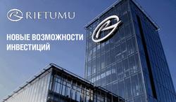 Rietumu Asset Management – о новых возможностях инвестиций