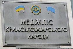 Запрет Меджлиса как повод для новых санкций против России