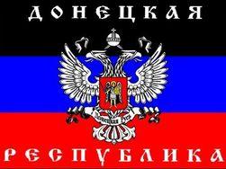 Донецкая республика объявила себя суверенным государством