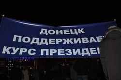 В Донецке Евромайдан очистили от митингующих