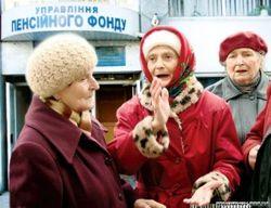 Регионалы предлагают вернуть женщинам Украины пенсионный возраст в 55 лет