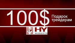 HY Markets дарит трейдерам форекс 100 долларов за открытие счета