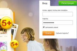 Названы 20 популярных официальных групп соцсети Odnoklassniki.ru