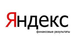 Яндекс показал финансовые результаты за II квартал 2014 года