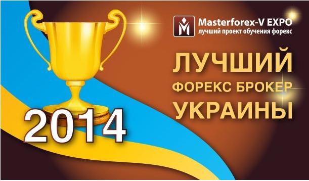 Лучшая форекс компания украина