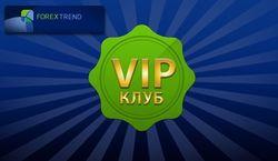 Ноу-хау от Forex Trend: открыт первый в мире VIP клуб партнерских агентов на рынке Форекс