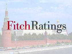 Fitch ухудшило прогноз по росту экономики РФ