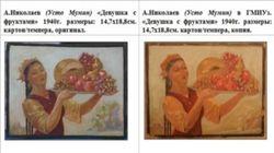 Похищенные из Госмузея Узбекистана картины обнаружены в доме бывшего чиновника СНБ