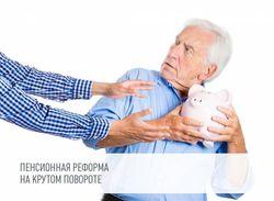 Пенсионная реформа даст бюджету 1,5 трлн. рублей