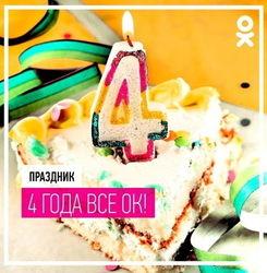 «Одноклассники» отмечают 4-летие своей официальной группы «Все ОК»