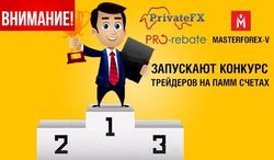 PrivateFX, Академия Masterforex-V и PRO-rebate запускают конкурс трейдеров на ПАММ-счетах