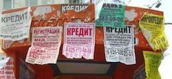Россияне загрязли в микрофинансовом рабстве