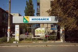 Провал АТО под Иловайском вызван вводом российских войск – эксперт