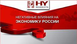 Что думают эксперты Y Markets о влиянии санкций на экономику России