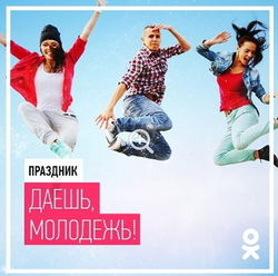 «Одноклассники» не забыли поздравить всех с Международным днем молодежи