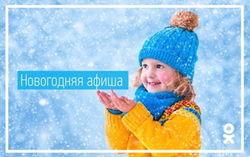 В ОК.RU запущено приложение «Зима в России»