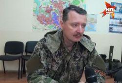 Стрелков предупредил о силе ВСУ