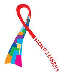 Сегодня – Всемирный день памяти жертв СПИДа