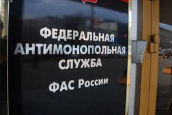 ФАС назвала участников «самого массового картеля России»