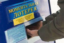 Из-за политического кризиса спрос на лотерейные билеты в Украине резко упал