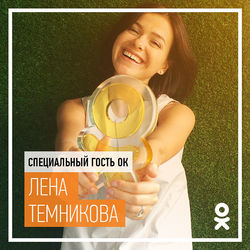В Одноклассники нанесла визит еще одна звездная гостья