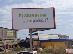 В Севастополе появились «провокационные» бигборды о «Русской весне»