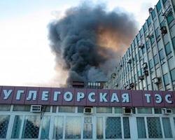 Пожар на Углегорской ТЭС ликвидирован. Идет оценка последствий