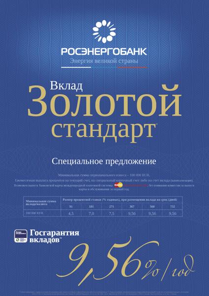 вклады росэнергобанка в рублях послевоенный