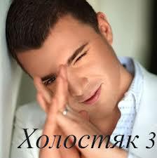 """PR и эротика: фото ню участницы шоу """"Холостяк-3"""" попали в интернет"""