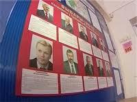Предвыборная кампания в Беларуси