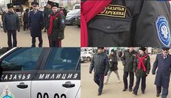 Что смогут и не смогут казаки в статусе общественных инспекторов