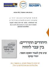 Горские евреи между прошлым и настоящим