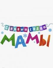 «С Новым годом, мамы»