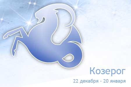 Козерог - гороскоп на месяц январь 2013 года.