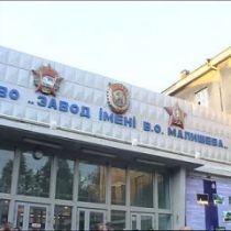 Сокращения в Украине: на харьковском заводе им. Малышева планируют уволить тысячу работников