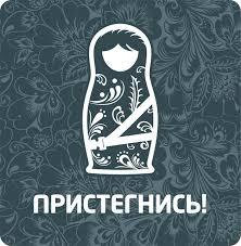 Матрешка призывает российских водителей пристегнуться ремнем