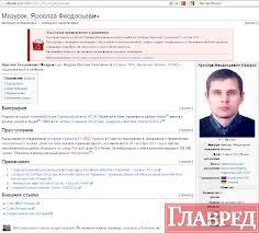 Страничка Мазурка в Википедии