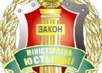 Минюст Беларуси