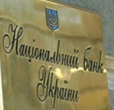 Арбузов уволен, Соркин стал главой НБУ