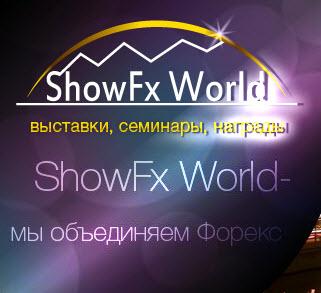 Международная выставка Форекс ShowFx World снова в Москве