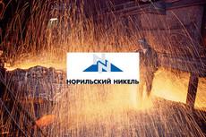 """Прибыль """"Норникеля"""" по РБСУ во II квартале составила 19 млрд. руб"""