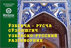 Узбекско-русский разговорник для гастарбайтеров сделали для силовиков РФ?