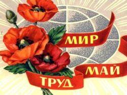 Как в Украине отмечают пролетарский праздник - Первомай