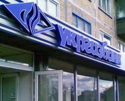 В Украине планируют продать ранее национализированные банки