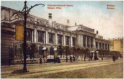 Московская контора Государственного банка