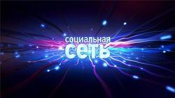 """ОТР сняло с эфира программу """"Социальная сеть"""" после шутки про развод Путина"""